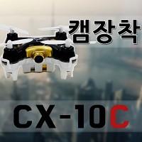 [칠손]CX-10C 입문용 카메라가 탑재된 마이크로급 드론 CX-10C