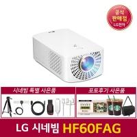 LG시네빔 HF60FAG 미니빔 프로젝터 1400안시 블루투스