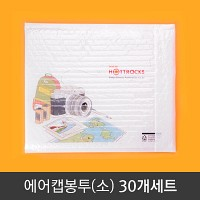 [무료배송] 에어캡 봉투(소) - 30개세트 (택배 안전봉투)
