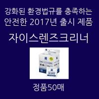 출시 New자이스렌즈크리너 티슈형 50매