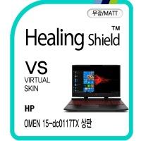 HP 오멘 15-dc0117TX 상판 버츄얼매트 보호필름 2매