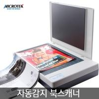 [Microtek] XT3500 북스캐너 A4/1200dpi/3초/LED/OCR