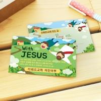 명함전도지 주문제작_With Jesus (500매)