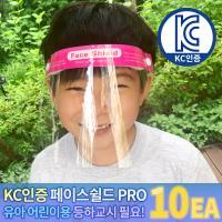 어린이용 페이스쉴드10매입 PRO 안면보호 마스크 핑크