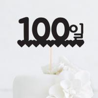 [인디고샵] 데일리 맞춤 케이크토퍼