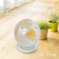 마이프랜드 충전식 무선 탁상용 선풍기 MF-U12RF