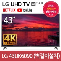 LG전자 43UK6090 4K UHD 벽걸이 TV