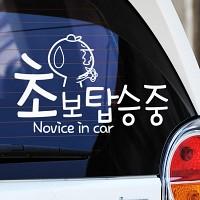 초보탑승중 Novice in car - 초보운전스티커(247)