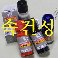 [Shachihata] 속건성-다목적용-55ml-일본 사찌하타 TAT 불멸잉크 STSG-1