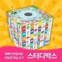 스터디박스 /신개념 입체 유아 학습벽보 /박스형