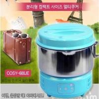 코지맘 미니 인덕션 여행용 멀티 쿠커 COSY-600JE