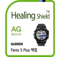 가민 피닉스 5 플러스 저반사 액정필름2매(HS1763779)