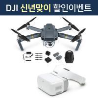 [DJI] 신년행사 매빅프로 콤보+DJI 고글 할인