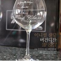 웨딩데이 커플 이니셜 와인잔 1세트