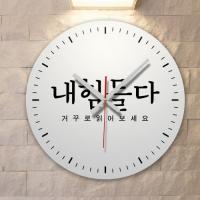 cd460-내힘드다_인테리어벽시계