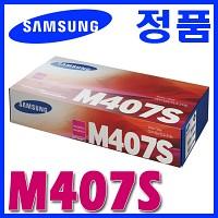 삼성 정품 CLT-M407S M407 407S 407 CLP-320/325 CLX-3180/3185