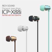 [iriver]아이리버 리치 사운드 커널형 이어폰(ICP-X88i)