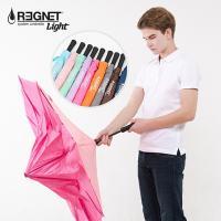 거꾸로 우산 레그넷 라이트