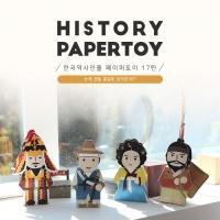 한국역사인물 페이퍼토이 17편_논개 외 3인