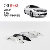 [경동] K180 올뉴K5전용 럭셔리 도어캐치몰딩