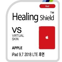 아이패드 9.7 2018 LTE 버츄얼스킨 레드 후면필름 1매