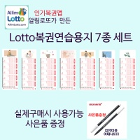 New알림로또용지/캐릭터별 200매 총 1400매+펜14개