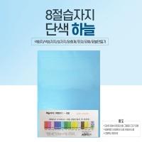 8절 색화지 100장 단일 색상 선물 포장지 문구 하늘