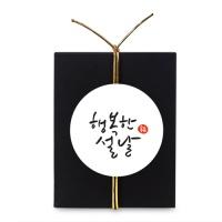 [인디고샵] 화이트 행복한 설날 원형 라벨 (10개)