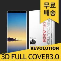 (2매)레볼루션글라스 3D라운드풀커버3.0 갤럭시노트8