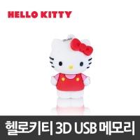 헬로키티 3D 캐릭터 USB 메모리 16GB