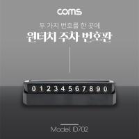 Coms 차량용 전화번호 안내판 주차 번호판