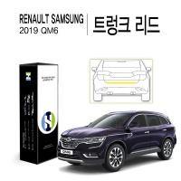 르노삼성 2019 QM6 트렁크 리드 PPF 보호필름 1매