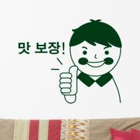 ii815-엄지척맛보장_그래픽스티커