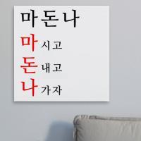 ia595-아크릴액자_건배사09_마돈나(중형)