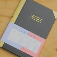 대한민국 대표 장부-근영사 상품출납부(상품출납장) 200p