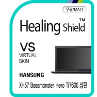 XH57 보스몬스터 히어로 Ti7600 상판 버츄얼스킨 2매