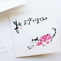 원고지 카드- 봄은 고양이