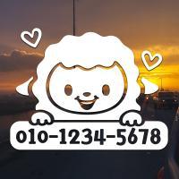 주차번호 하트 양 / 주차번호판 주차스티커 전화번호
