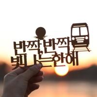 페이퍼 해돋이 토퍼 - 정동진
