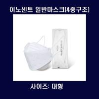 New이노센트 숨쉬기 편한 4중구조 일반마스크 대형1매
