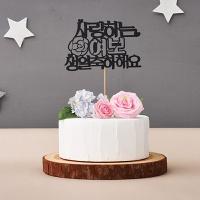 페이퍼 케이크 토퍼 [사랑하는 여보 생일 축하해요]