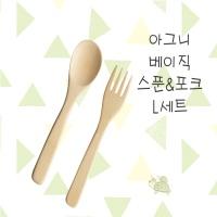 아그니 베이직 스푼&포크 L세트