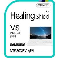 노트북9 올웨이즈 NT930XBV 상판 매트 보호필름 2매