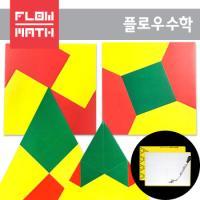 [플로우수학교구] 매쓰맥 평면분할 4종+매쓰보드