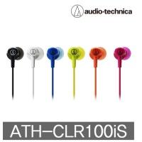 [정품] 오디오테크니카 이어폰 ATH-CLR100is