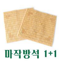시원한 여름방석 대나무 마작자리 마작방석 2개 1세트