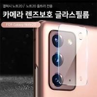 아이팝스 카메라 강화유리(노트20시리즈)