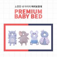 [포시즌] 뒤쿵이 아기 머리보호대