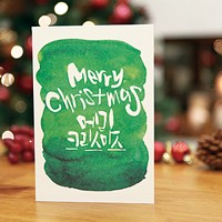 그린 크리스마스 (크리스마스카드)