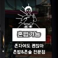 idk600-혼밥전문점